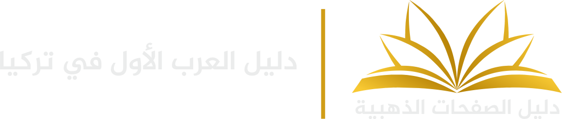 دليل العرب الأول في تركيا