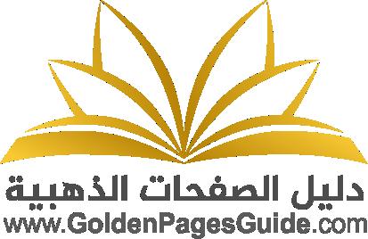 الصفحات الذهبية